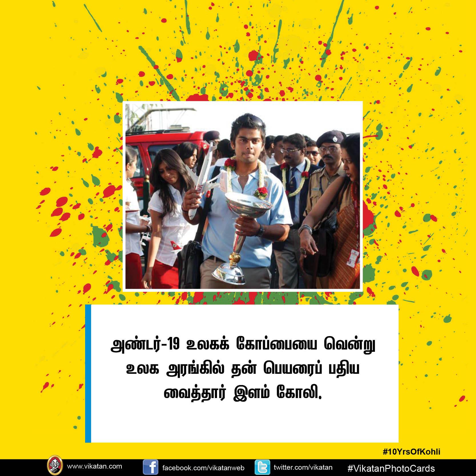 புஷ் அப், வணக்கம், முத்தம்... கோலியின் 10 பெஸ்ட் மொமன்ட்ஸ்! #10YearsOfKingKohli #VikatanPhotoCards