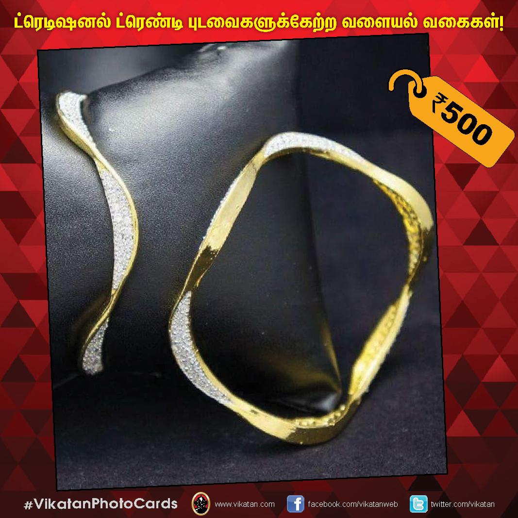 ட்ரெடிஷனல் ட்ரெண்டி புடவைகளுக்கேற்ற வளையல் வகைகள்! #VikatanPhotoCards