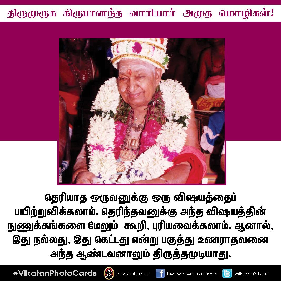 திருமுருக கிருபானந்த வாரியாரின் அமுத மொழிகள்! #HBDVariyar #VikatanPhotoCards
