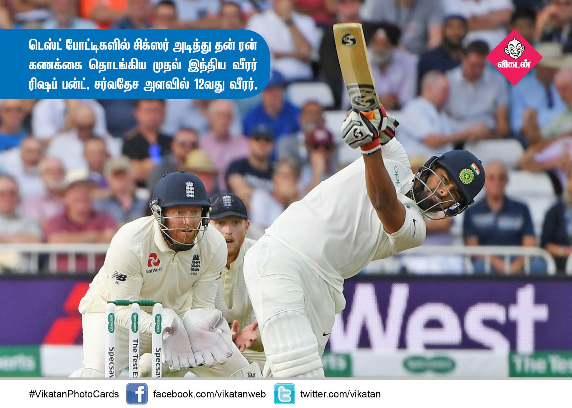 29 பந்தில் பாண்டியா 5 விக்கெட்... சச்சின் - கோலி சத ஒற்றுமை... நாட்டிங்ஹாம் டெஸ்ட் ஃபேக்ட்ஸ்! #VikatanPhotoCards
