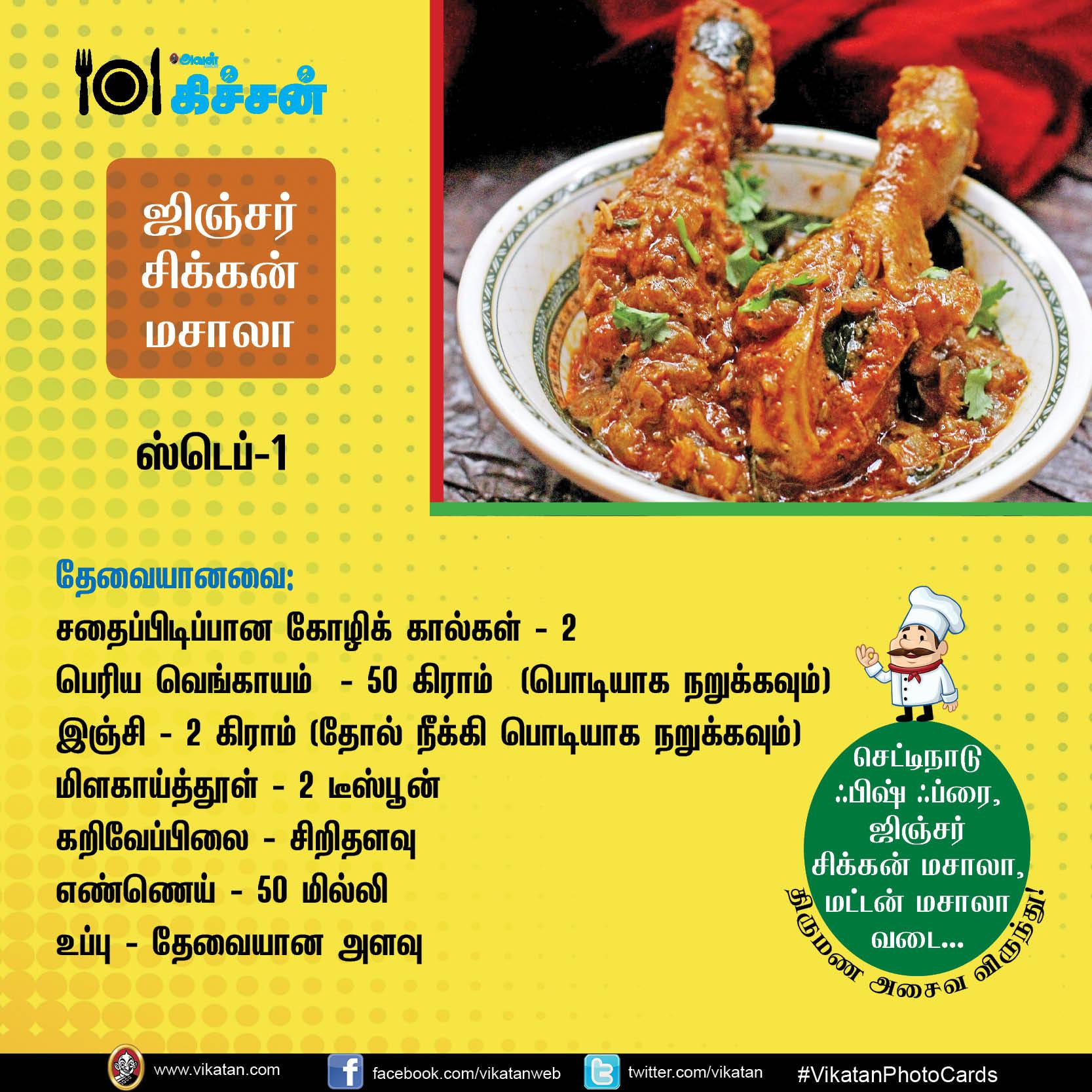 செட்டிநாடு ஃபிஷ் ஃப்ரை,  ஜிஞ்சர் சிக்கன் மசாலா,  மட்டன் மசாலா வடை... திருமண அசைவ விருந்து!#VikatanPhotoCards