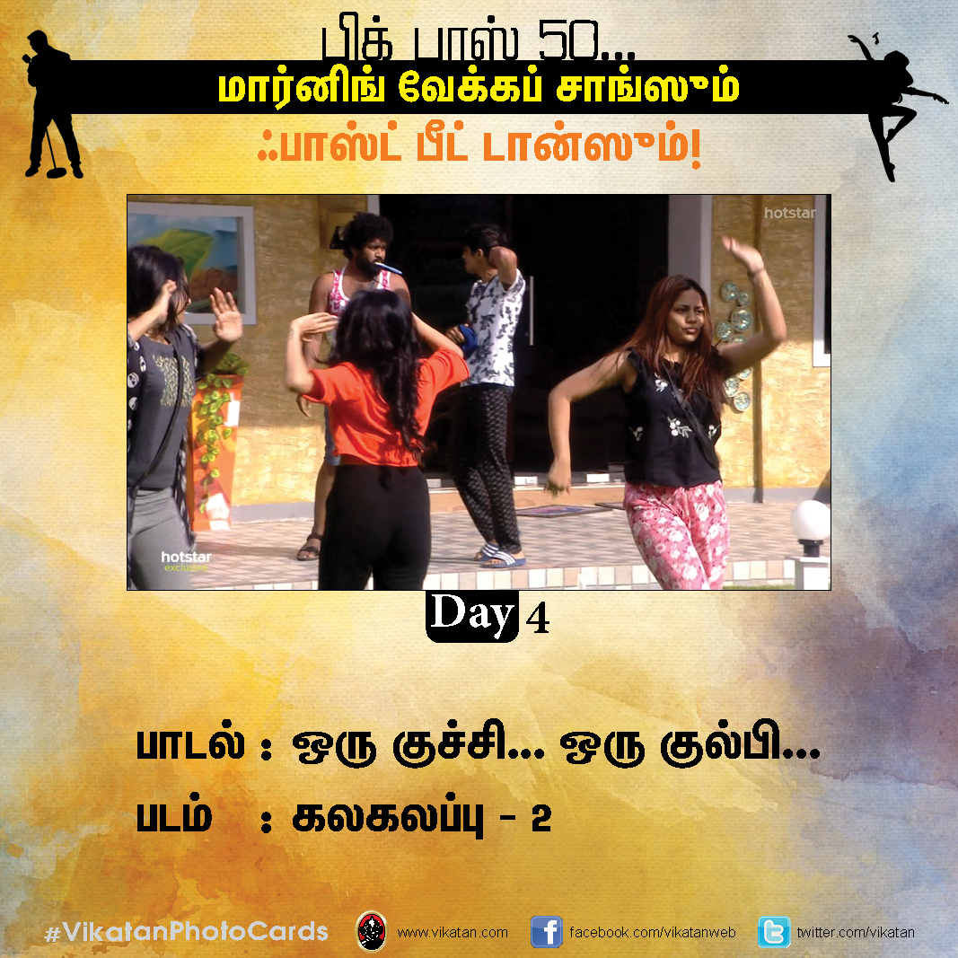 பிக் பாஸ் 50.. மார்னிங் வேக்கப் சாங்ஸும் ஃபாஸ்ட் பீட் டான்ஸும்! #VikatanPhotoCards