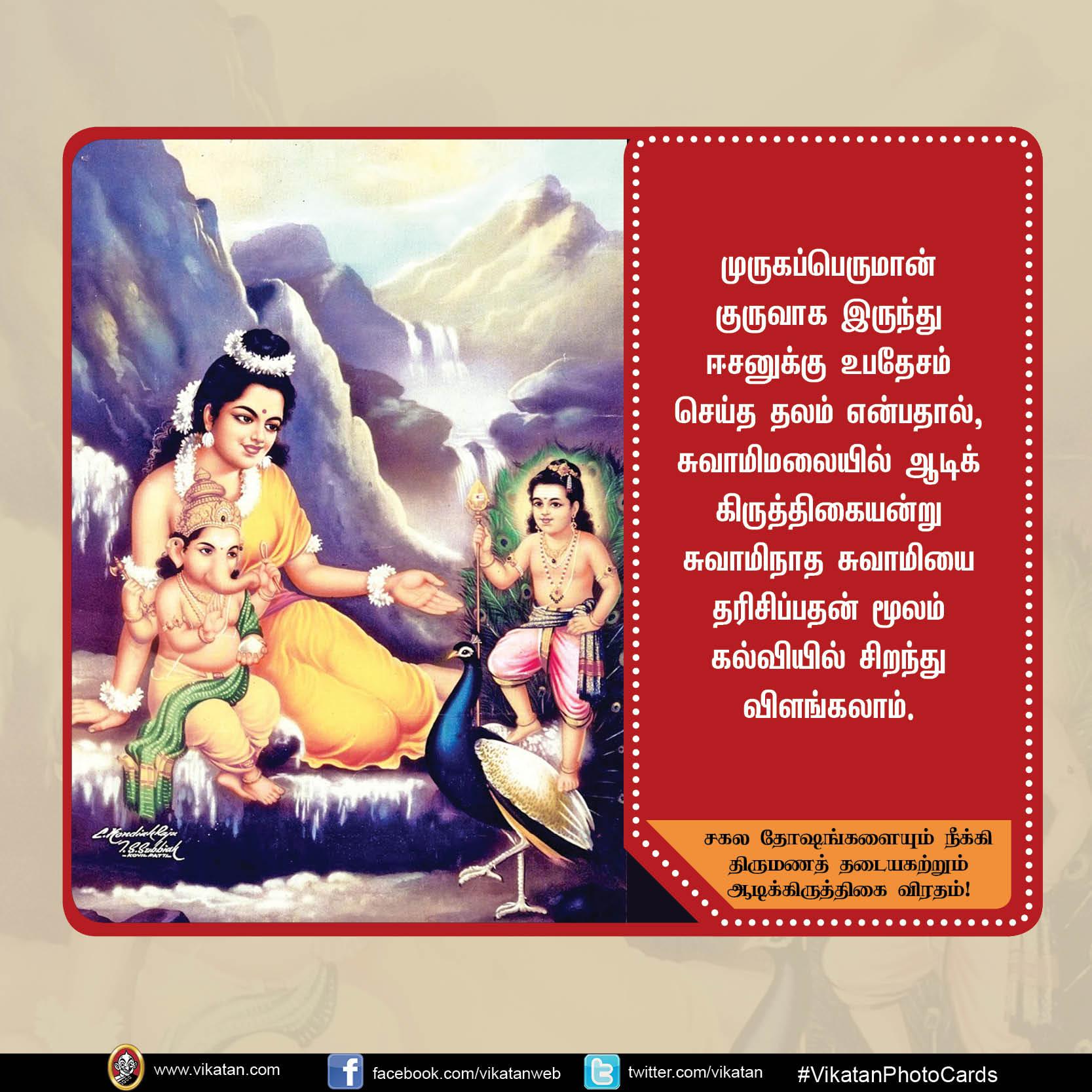 சகல தோஷங்களையும் நீக்கி திருமணத் தடையகற்றும் ஆடிக்கிருத்திகை விரதம்!  #VikatanPhotoCard