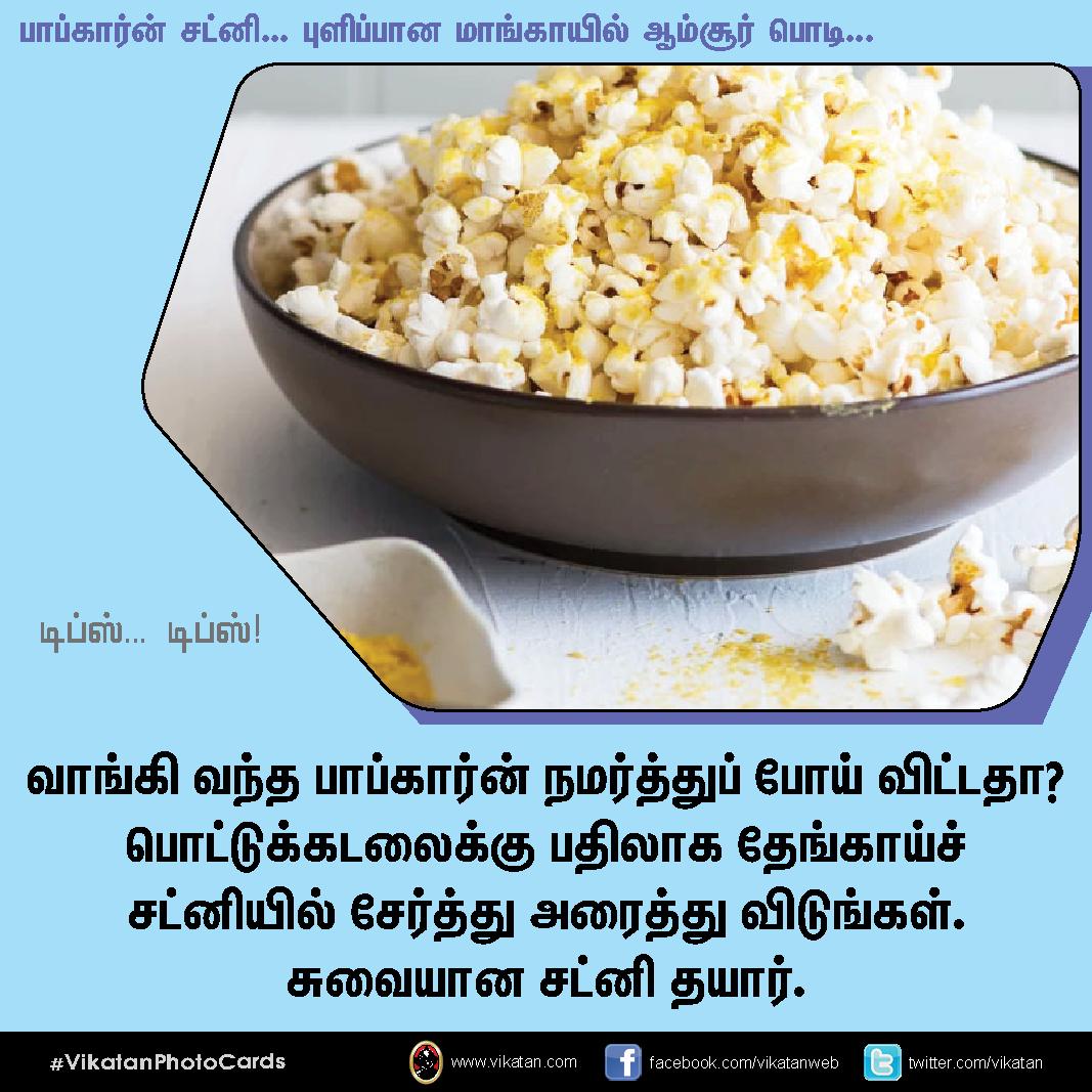 பாப்கார்ன் சட்னி... புளிப்பான மாங்காயில் ஆம்சூர் பொடி... டிப்ஸ்.. டிப்ஸ்..! #VikatanPhotoCards
