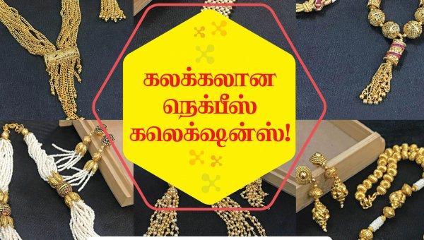 கலக்கலான நெக்பீஸ் கலெக்ஷன்ஸ்! #VikatanPhotoCards .
