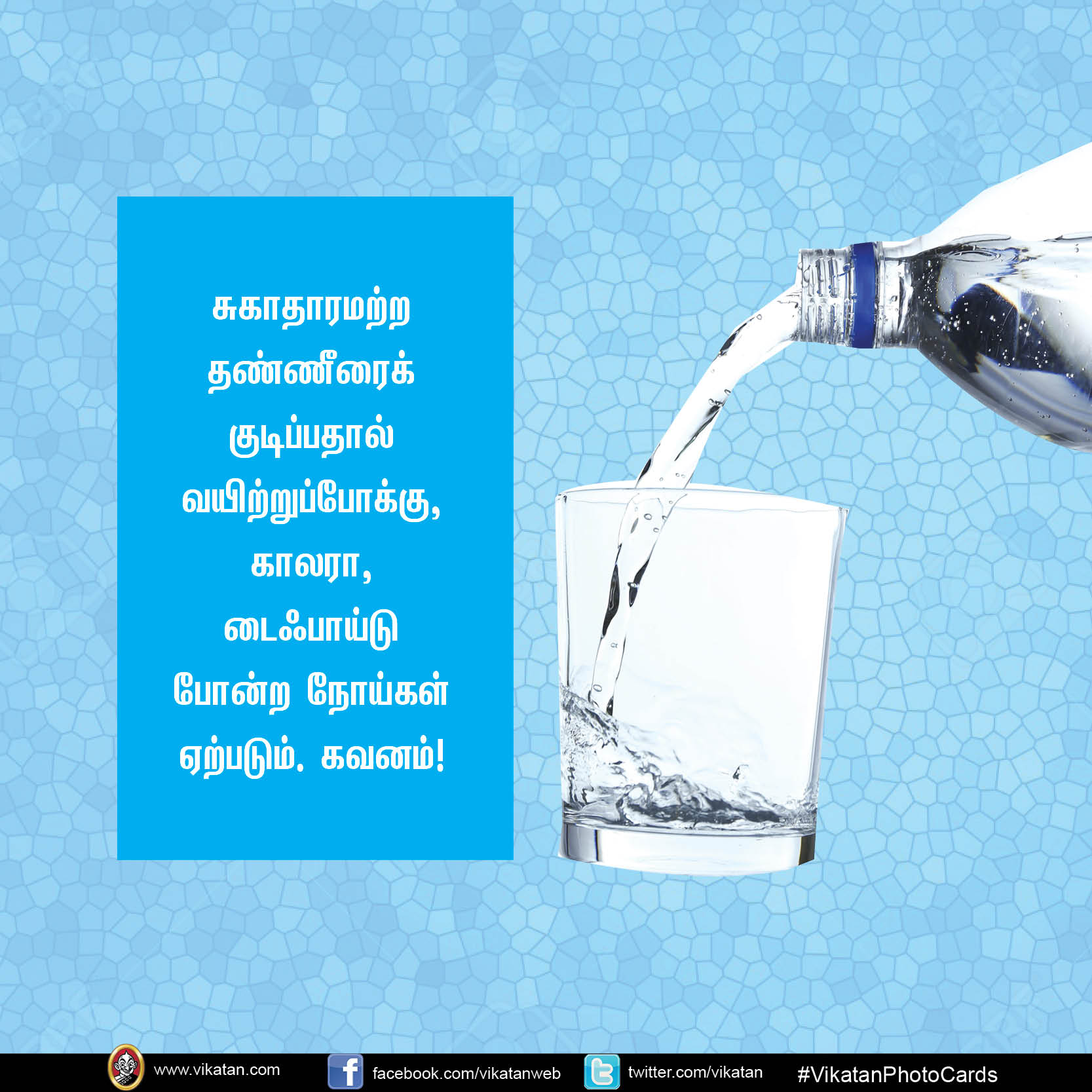 உடல் உறுப்புகள் பழுதின்றி செயல்பட உதவும் தண்ணீர்! #VikatanPhotoCard