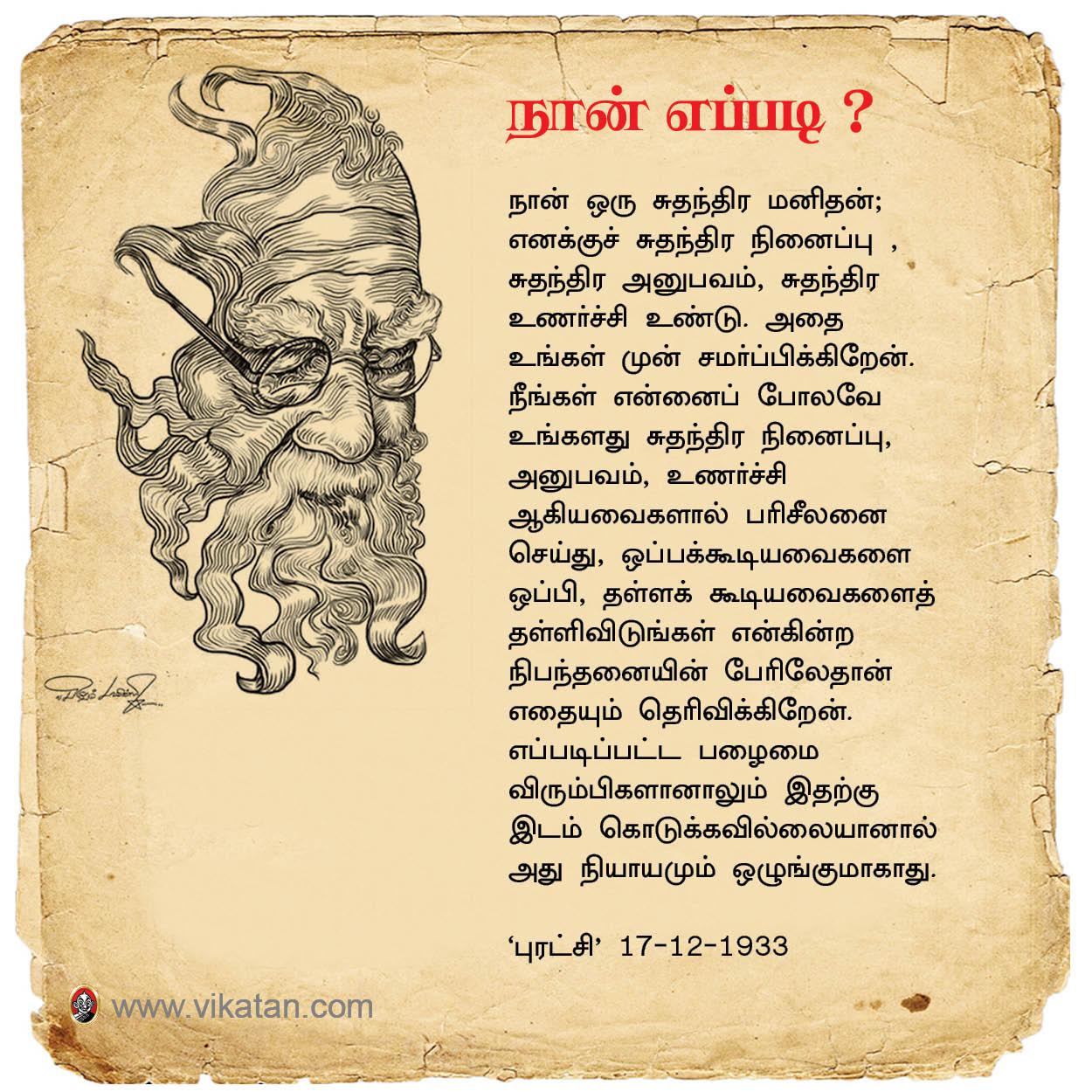 `நான் தீர்க்கதரிசியல்ல... சாதாரண மனிதன்... பிறவித் தொண்டன்!' - பெரியார் #VikatanPhotoCards