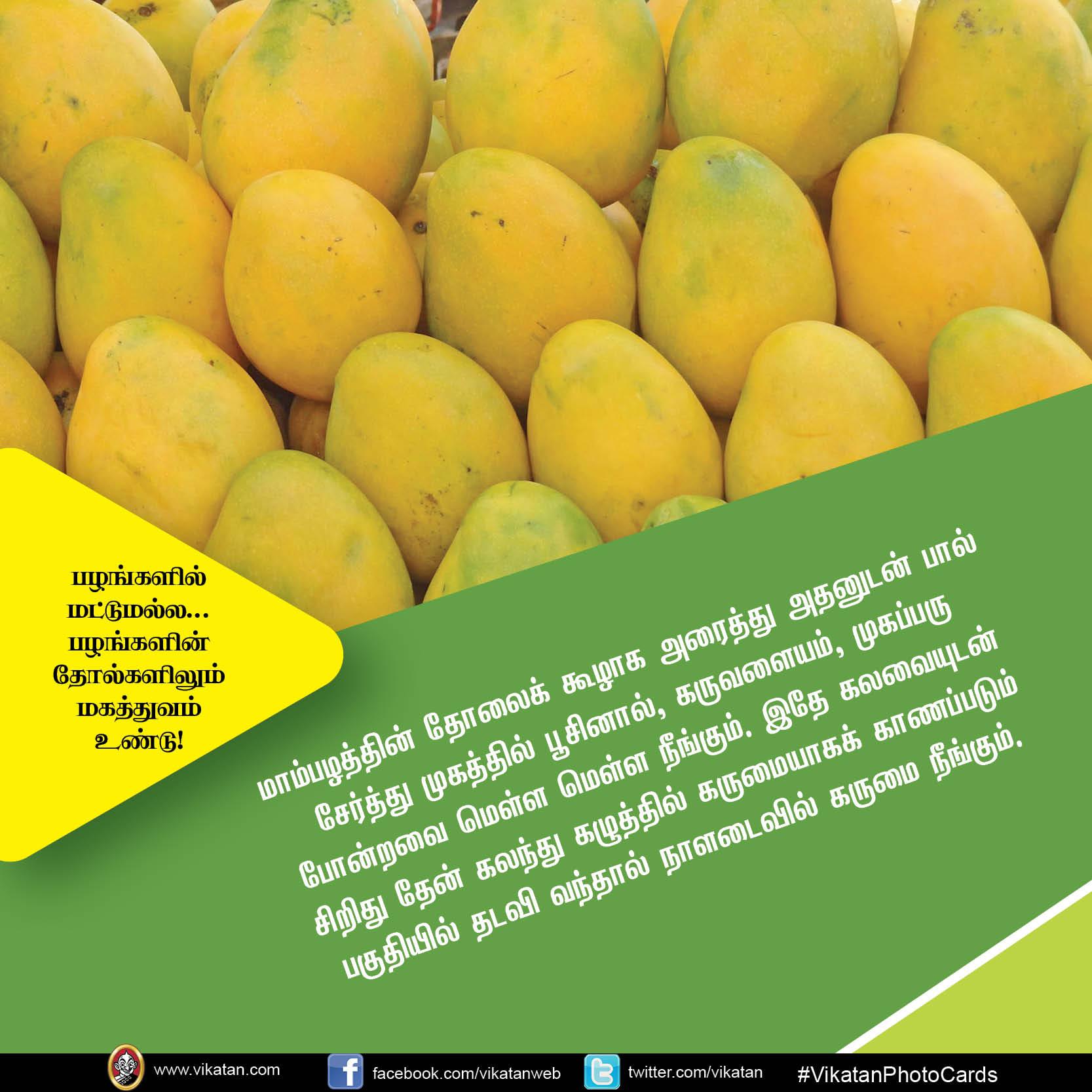 ஆரஞ்சு, மாதுளம் உள்ளிட்ட பழத்தோல்களின் நன்மைகள்! #VikatanPhotoCard