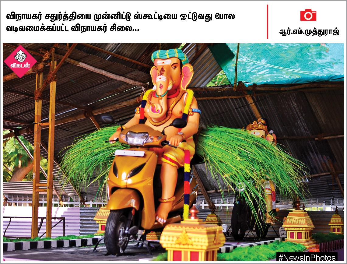 களைகட்டும் விநாயகர் சிலை விற்பனை... வைகை அணையிலிருந்து திறக்கப்பட்ட தண்ணீர்... #NewsInPhotos