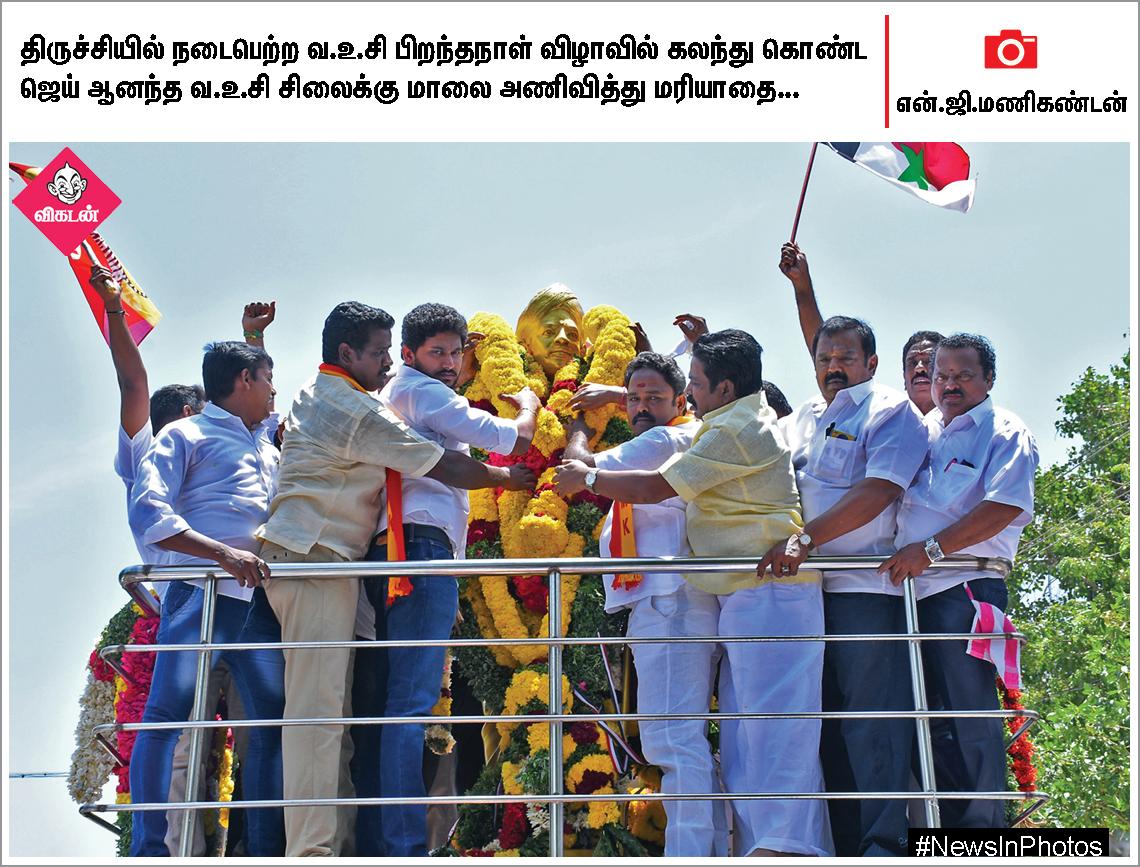 வ.உ.சிதம்பரனாரின் 147வது பிறந்தநாள் விழா... காவலர்களுக்கான உடற்தகுதித்தேர்வு... #NewsInPhotos