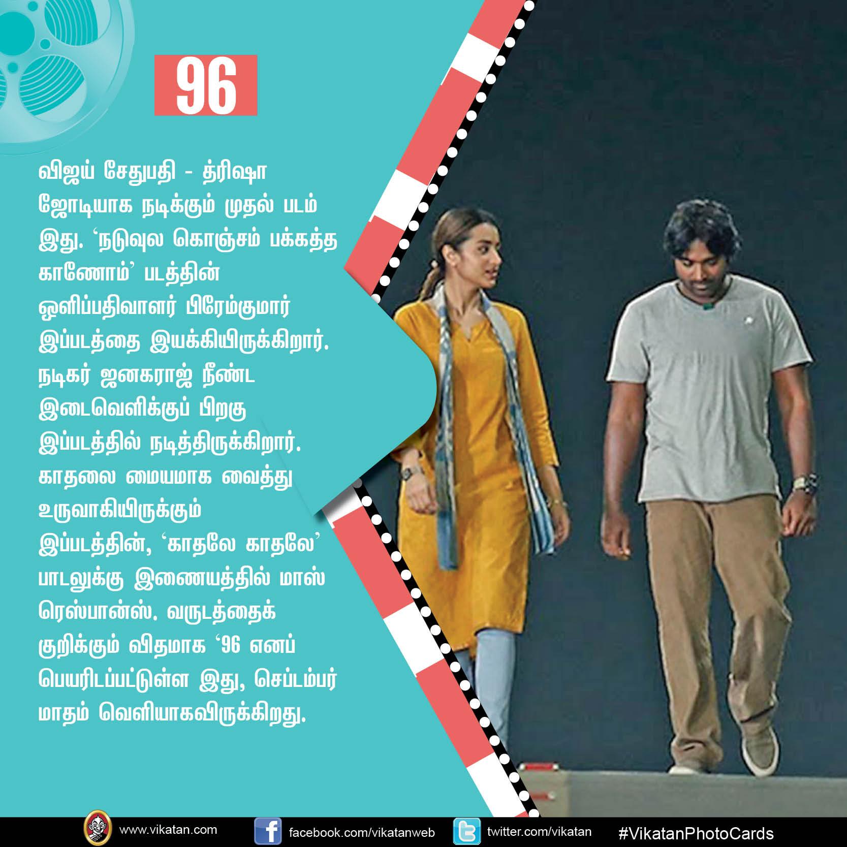 `90 எம்.எல், '96, 7, 8'... ரிலீஸுக்குக் காத்திருக்கும் நம்பர் படங்கள்..! #VikatanPhotoCards