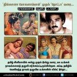 'தில்லானா மோகனாம்பாள்' முதல் 'நோட்டா' வரை நாவல்களைத் தழுவிய படங்கள் VikatanPhotoCards