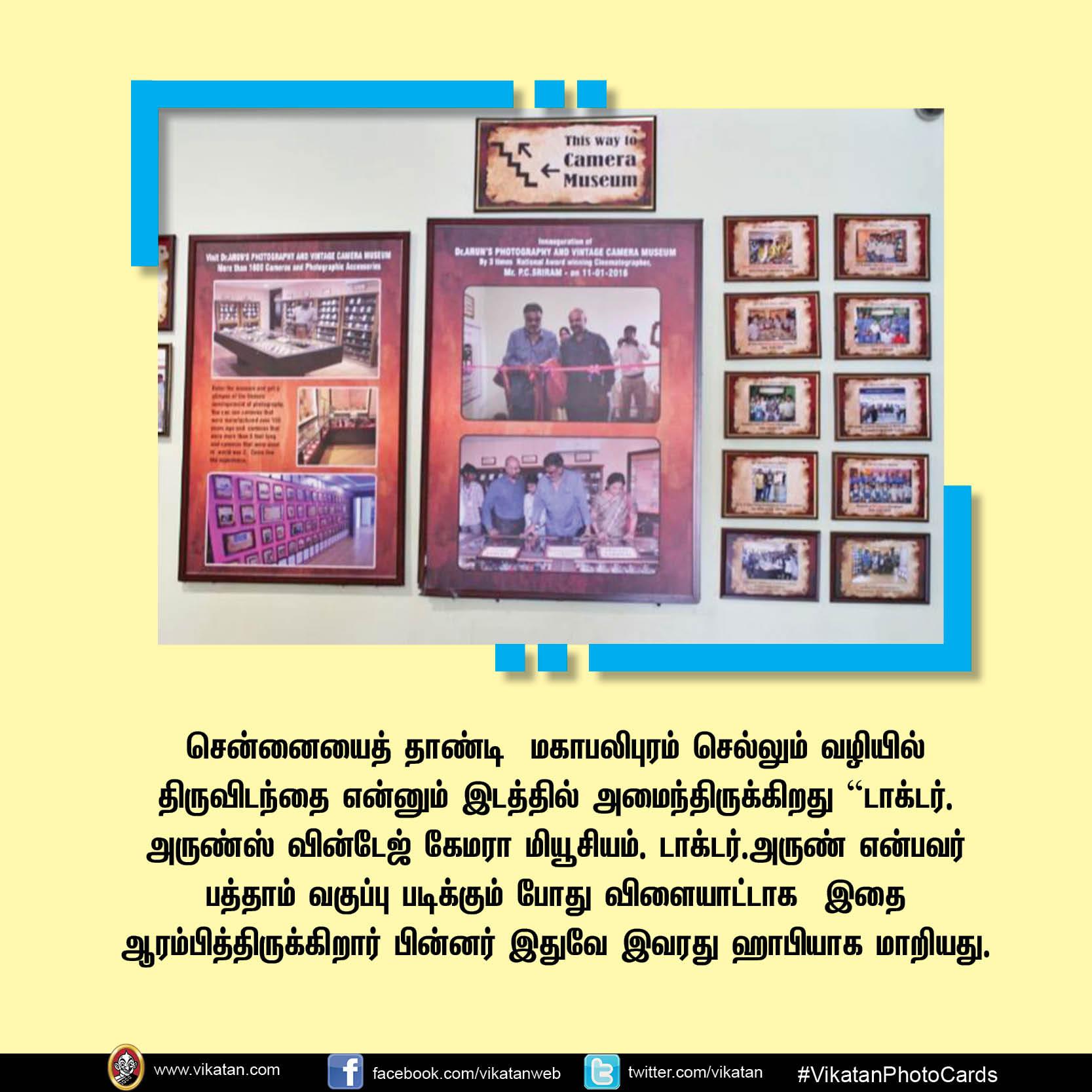 ஜப்பான் ராணுவத்தின் ஸ்பை கேமரா பார்த்திருக்கீங்களா?! - வின்டேஜ் கேமராக்களின் தொகுப்பு #VikatanPhotoCards