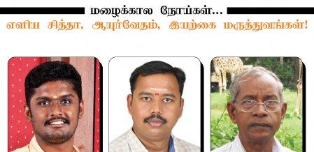 மழைக்கால நோய்களைத் தடுக்க, குணப்படுத்த...  எளிய சித்தா, ஆயுர்வேத, இயற்கை மருந்துகள்! #VikatanPhotocards