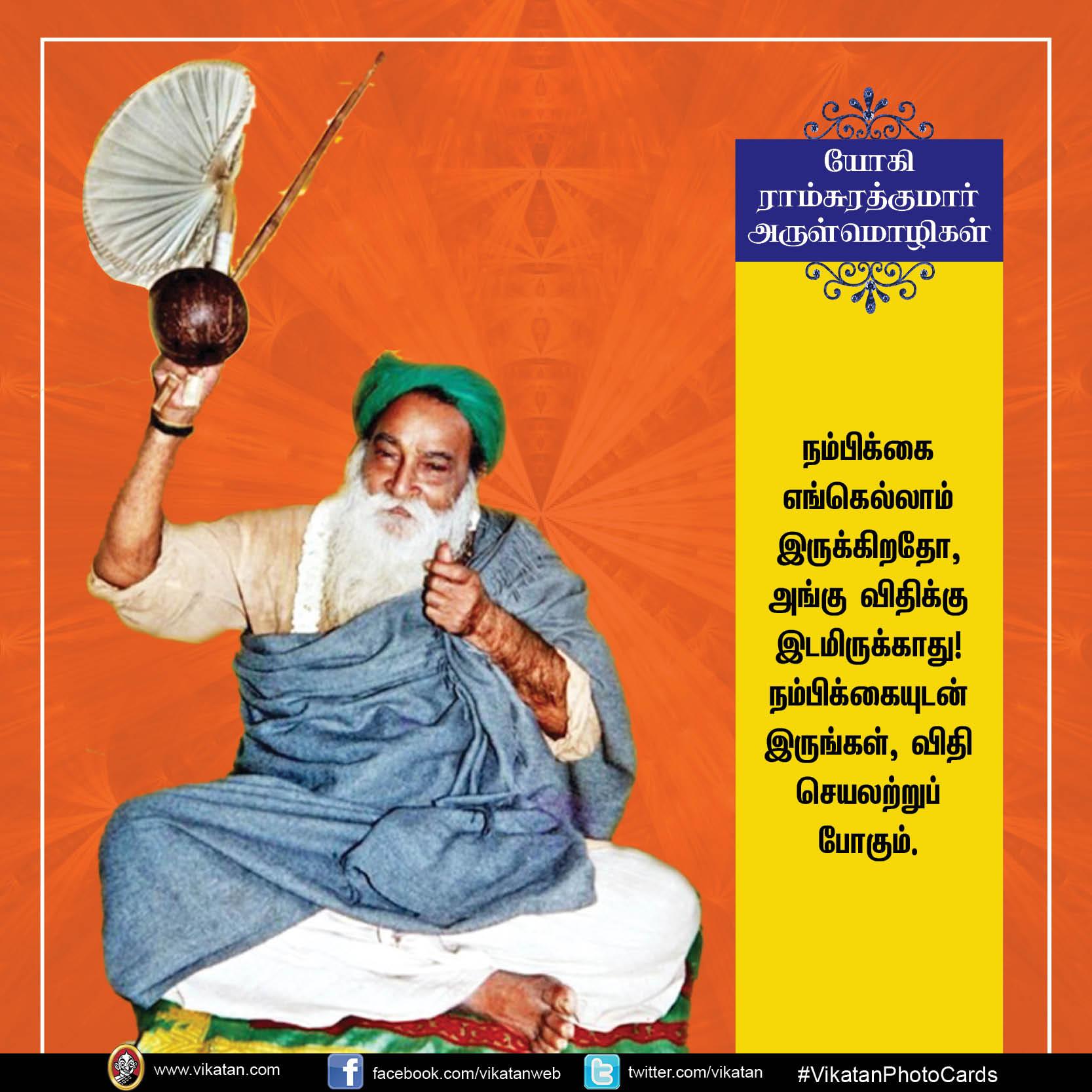 நம்பிக்கை இருக்குமிடத்தில் விதிக்கு வேலையில்லை! - யோகி ராம்சுரத்குமார் #VikatanPhotoCards