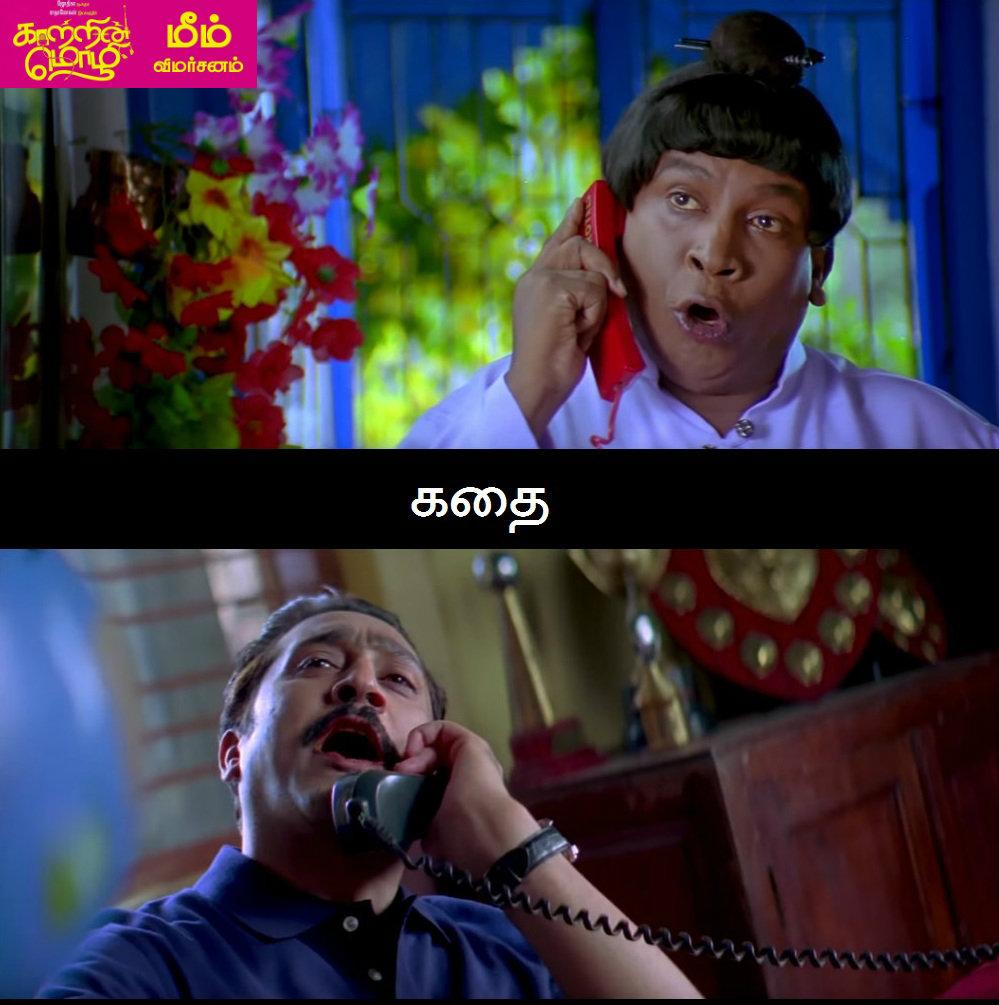 `கிளம்பிட்டாளே விஜயலெட்சுமி!' - `காற்றின் மொழி' மீம்ஸ் விமர்சனம்