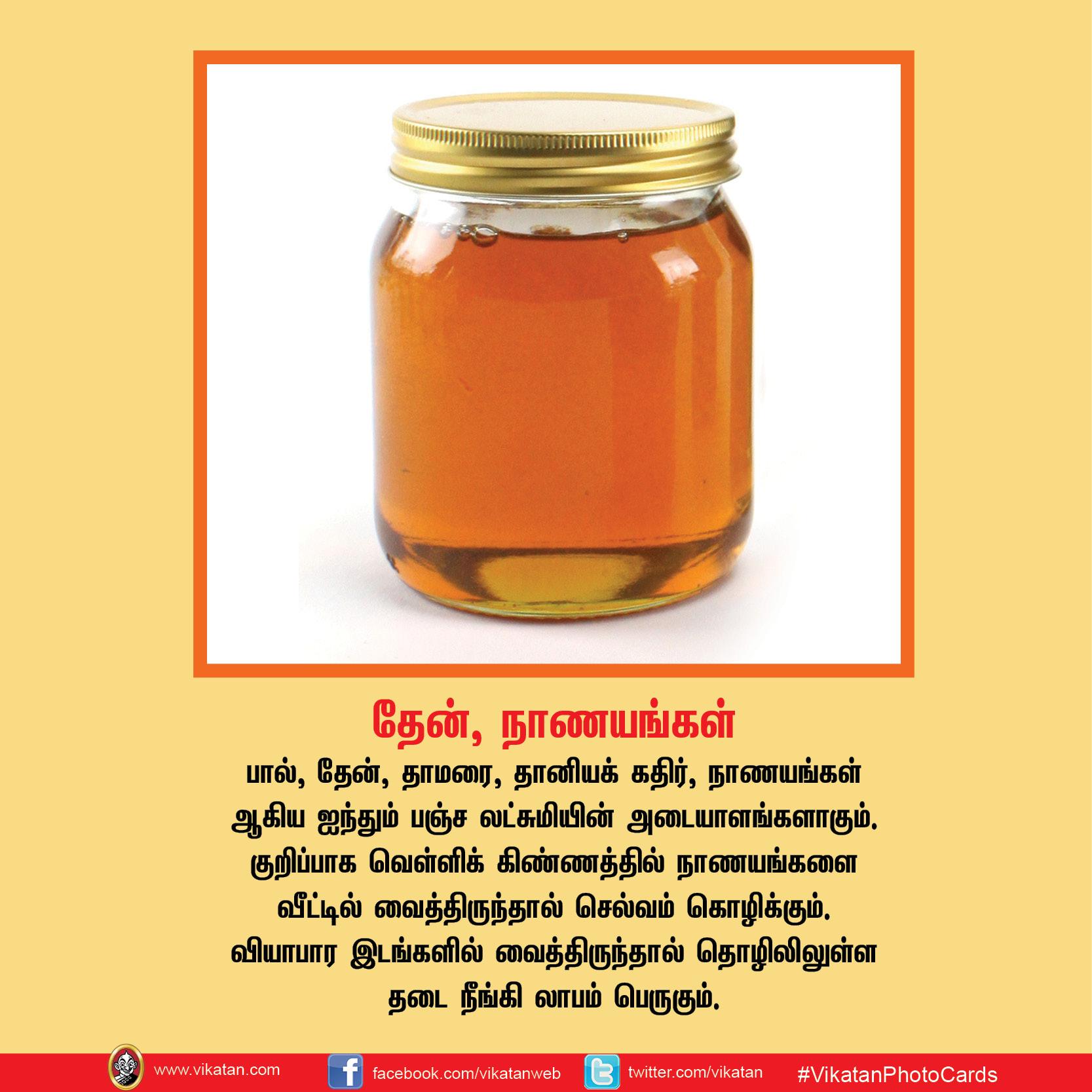 கல் உப்பு, மஞ்சள், வலம்புரி சங்கு... வீட்டில் லட்சுமி கடாட்சம் பெருக செய்யும் பொருள்கள்! #VikatanPhotoCards