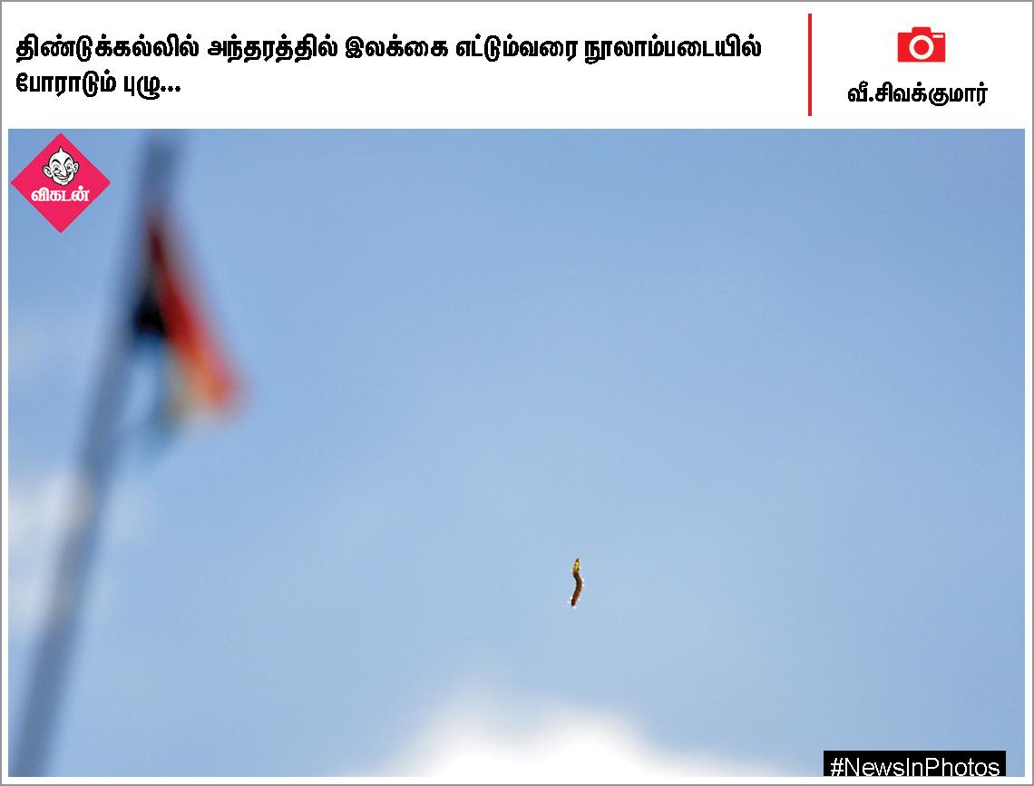 ஊட்டியில் நடைபெற்ற பாடி பில்டிங் போட்டி... தொடங்கப்பட்ட இரண்டாம் போக விவசாயப் பணிகள்... #NewsInPhotos