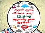 ஆதார் முதல் ஃபேஸ்புக் வரை 2018-ஐ அதிரச்செய்த தகவல் திருட்டுகள் VikatanPhotoCards