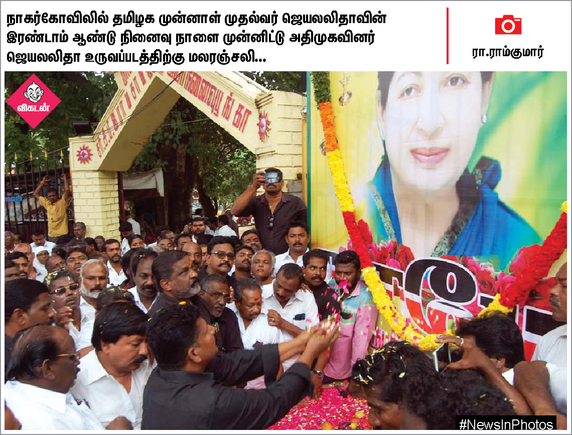 ஜெயலலிதாவின் 2ஆம் ஆண்டு நினைவுதினம்... கின்னஸ் சாதனை முயற்சியில் தவில் வித்வான்... #NewsInPhotos