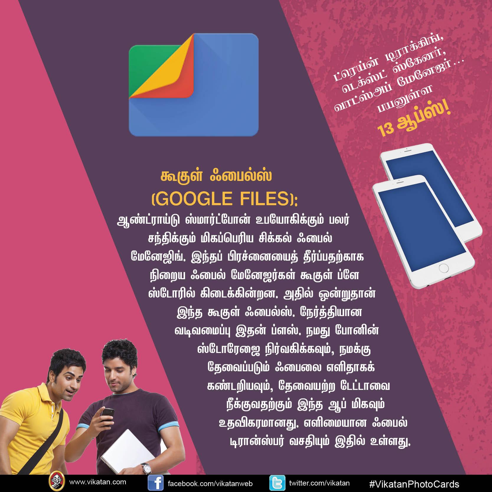 ட்ரெய்ன் டிராக்கிங், டெக்ஸ்ட் ஸ்கேனர், வாட்ஸ்அப் மேனேஜர்… பயனுள்ள 13 ஆப்ஸ்! #VikatanPhotoCards