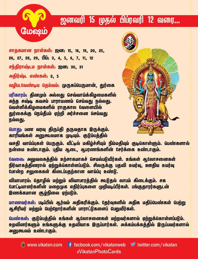 தை மாத ராசிபலன் (ஜனவரி 15 முதல் பிப்ரவரி 12 வரை)