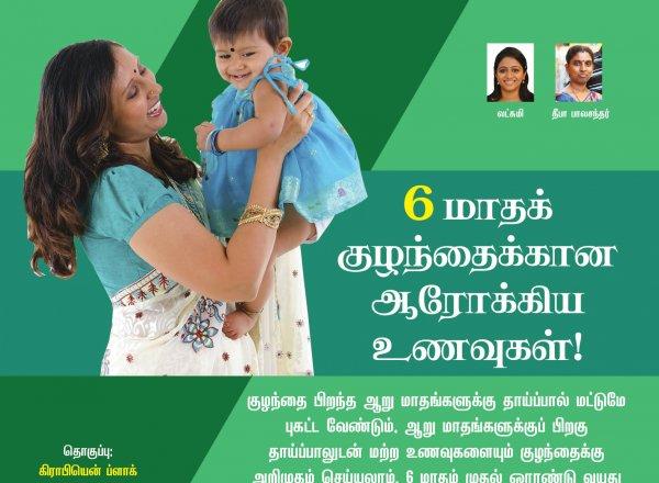 ஆப்பிள் கேரட் ப்யூரி, ஓமக்கஞ்சி... குழந்தைகளுக்கான ஆரோக்கிய உணவுகள்! #VikatanPhotoCards