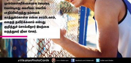 வெயில் பாதிப்புகளிலிருந்து தற்காத்துக்கொள்ள மருத்துவர் தரும் எளிய ஆலோசனைகள்! #VikatanPhotoCards