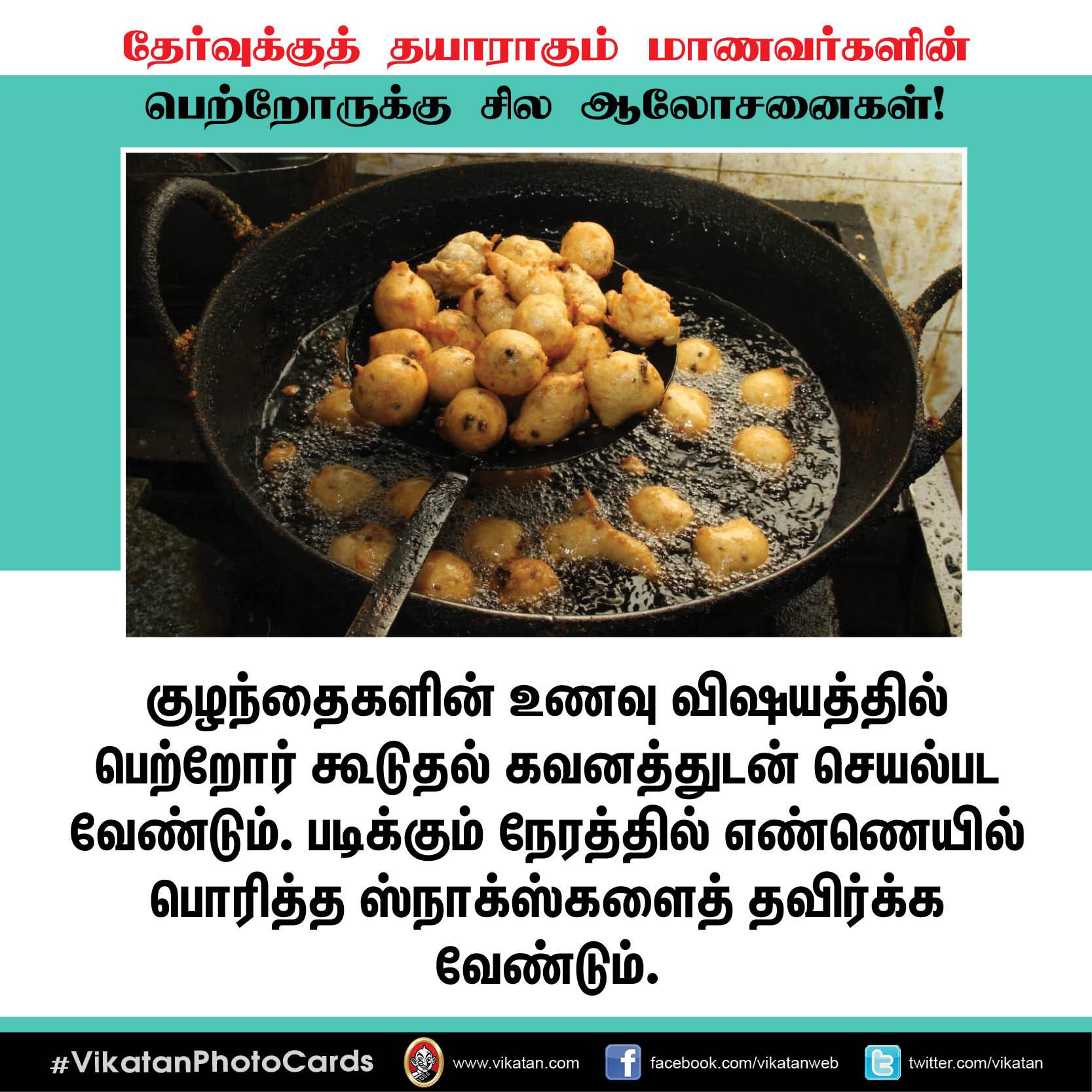 தேர்வுக்குத் தயாராகும் மாணவர்களின் பெற்றோருக்கு சில ஆலோசனைகள்! #VikatanPhotoCards