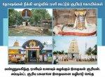 தோஷங்கள் நீக்கி வாழ்வில் ஒளிகூட்டும் சூரியர் கோயில்கள் VikatanPhotoCards