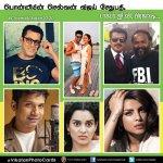 பொன்னியின் செல்வன் விஜய் சேதுபதி டாக்டர் ஜிவி பிரகாஷ் CinemaVikatan2020