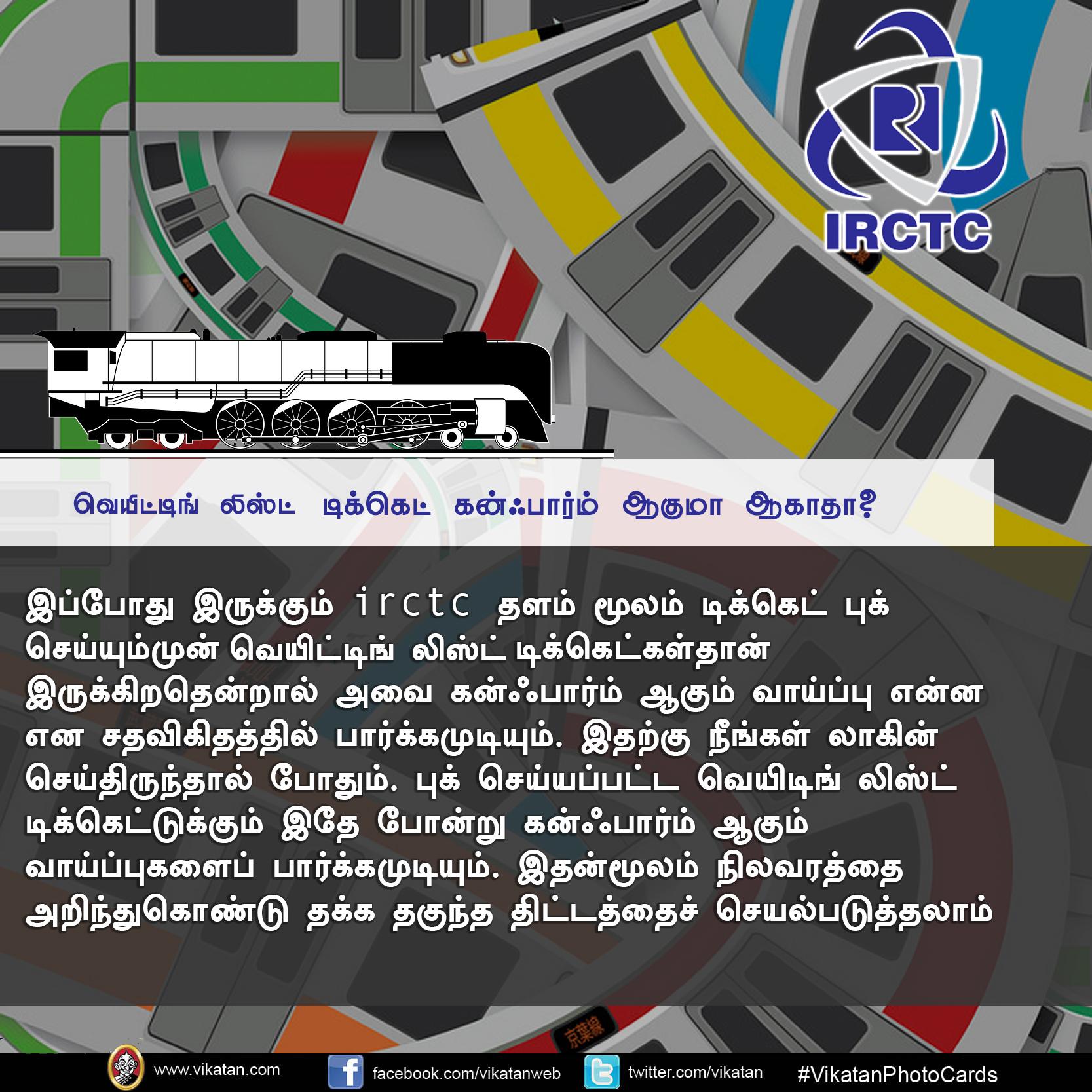 IRCTC-ல டிக்கெட் எடுக்க சிரமப்படுறீங்களா? இதைப் பாருங்க! #VikatanPhotoCards