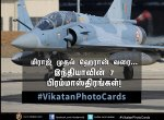 மிராஜ் முதல் ஹெரான் வரை...  இந்தியாவின் 7 பிரம்மாஸ்திரங்கள்! #VikatanPhotoCards