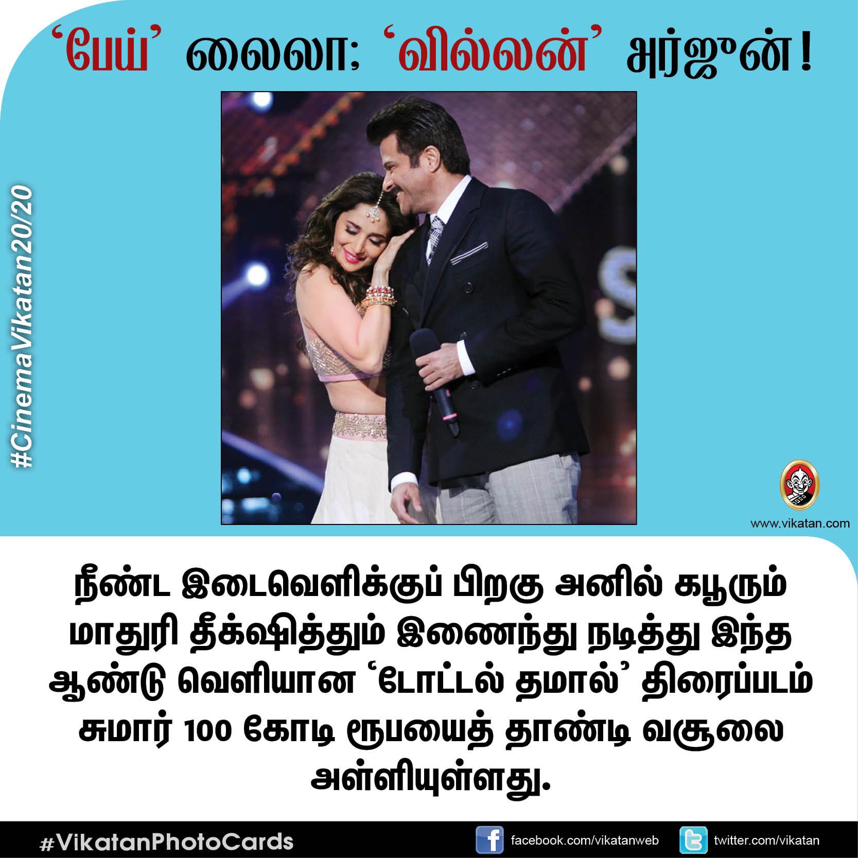 பேய் லைலா; வில்லன் அர்ஜுன்! #CinemaVikatan20/20