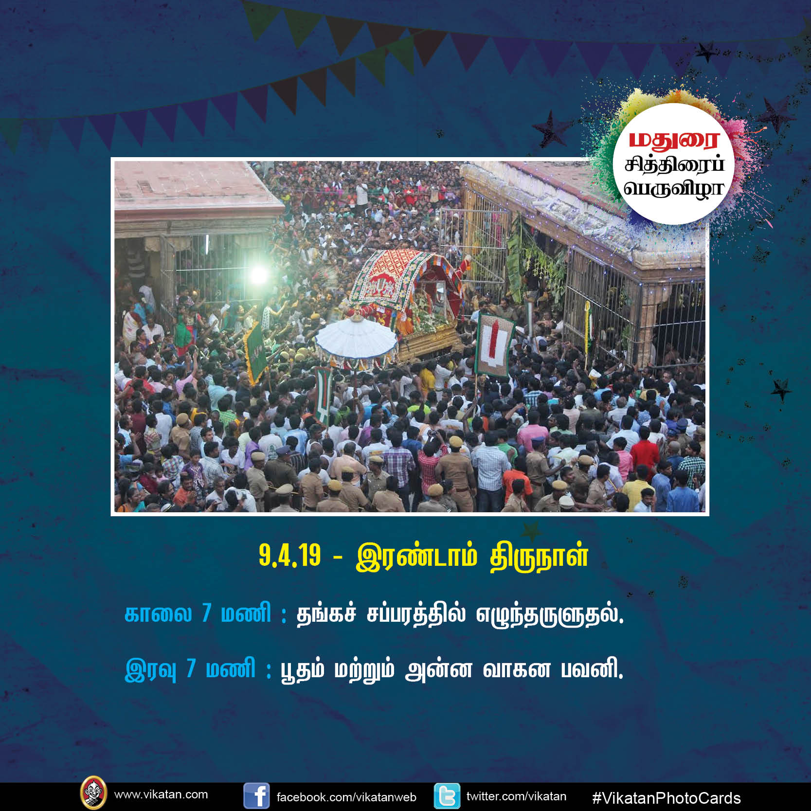 கொடியேற்றம் முதல் தேரோட்டம் வரை... மதுரை சித்திரைப் பெருவிழா நிகழ்வுகள் #VikatanPhotocards