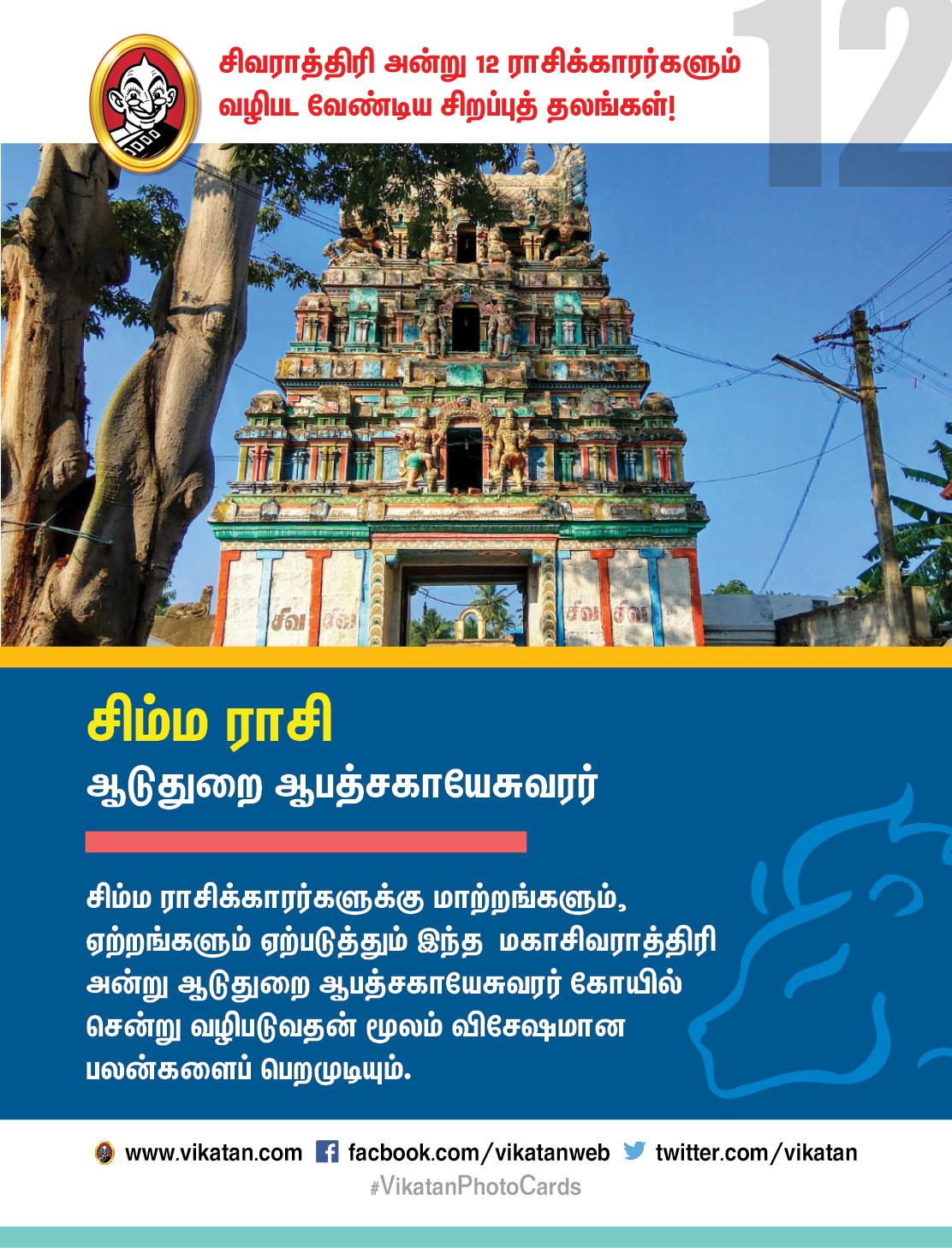 சிவராத்திரி அன்று 12 ராசிக்காரர்களும் வழிபட வேண்டிய சிறப்புத் தலங்கள்! #VikatanPhotoCards