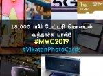 18000 mAh பேட்டரி மொபைல் வந்தாச்சு பாஸ் MWC2019 VikatanPhotoCards