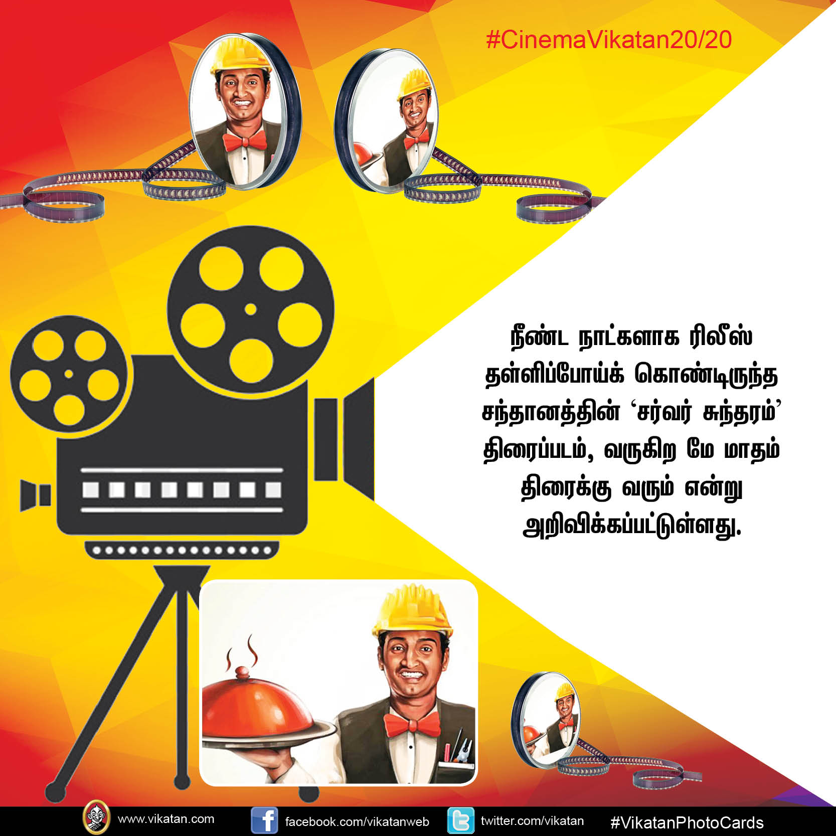 'காஞ்சனா-3'யின் காஸ்ட்லீ பாட்டு... 'கடாரம் கொண்டான்' ரிலீஸ் குழப்பம்... #CinemaVikatan20/20