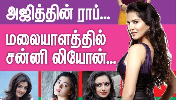 அஜித்தின் ராப்... மலையாளத்தில் சன்னி லியோன்... #CinemaVikatan20/20
