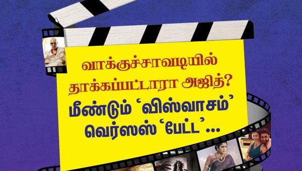 வாக்குச்சாவடியில் தாக்கப்பட்டாரா அஜித்?..  மீண்டும் 'விஸ்வாசம்' வெர்ஸஸ் 'பேட்ட'... #CinemaVikatan20/20