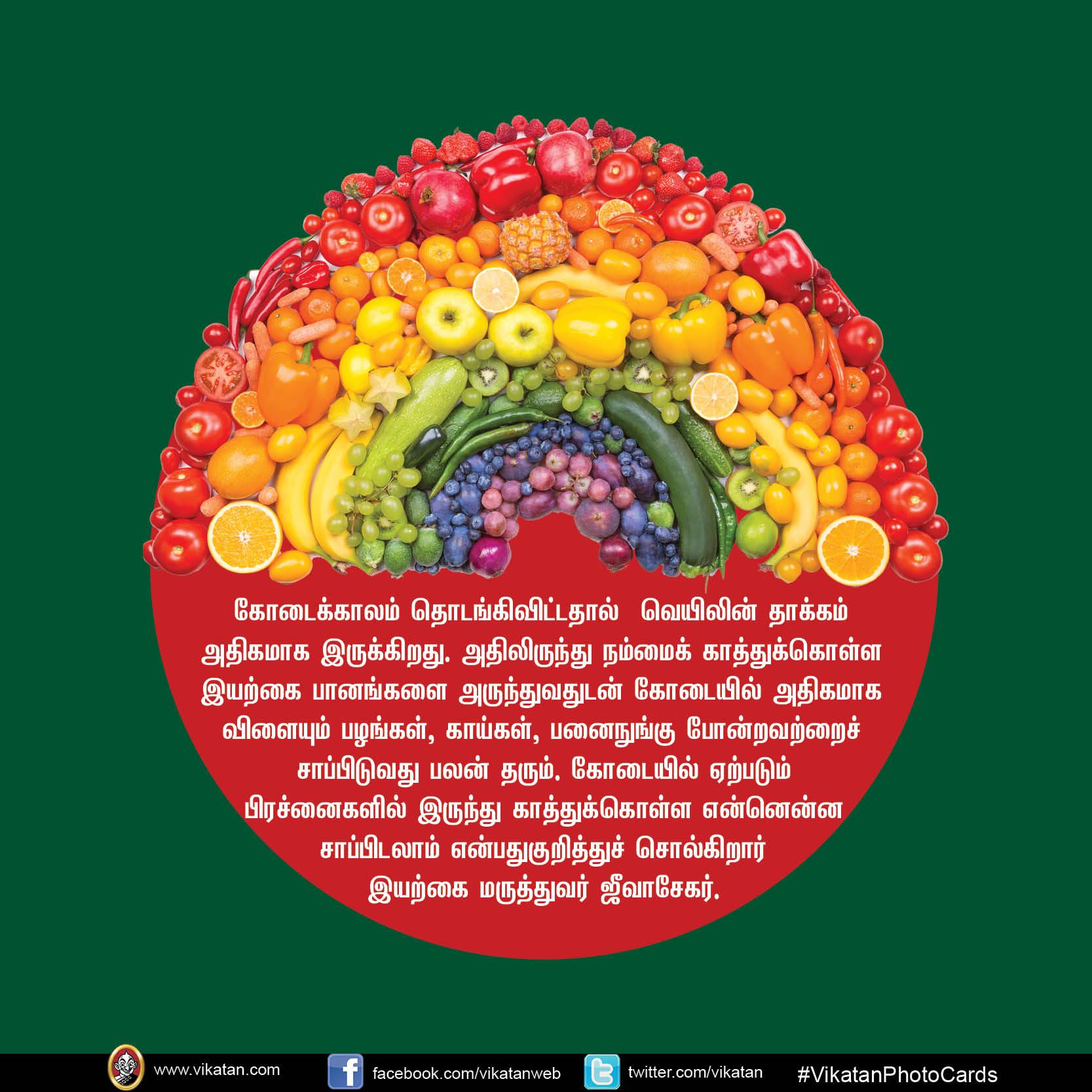 கோடையில் விளையும் பழங்கள், காய்கறிகளின் மருத்துவ குணங்கள்... #Vikatanphotostory
