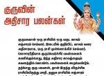 அதிசார குருவினால் எந்த ராசிக்காரர்களுக்கெல்லாம் நன்மை கிடைக்கும்! #VikatanPhotoCards