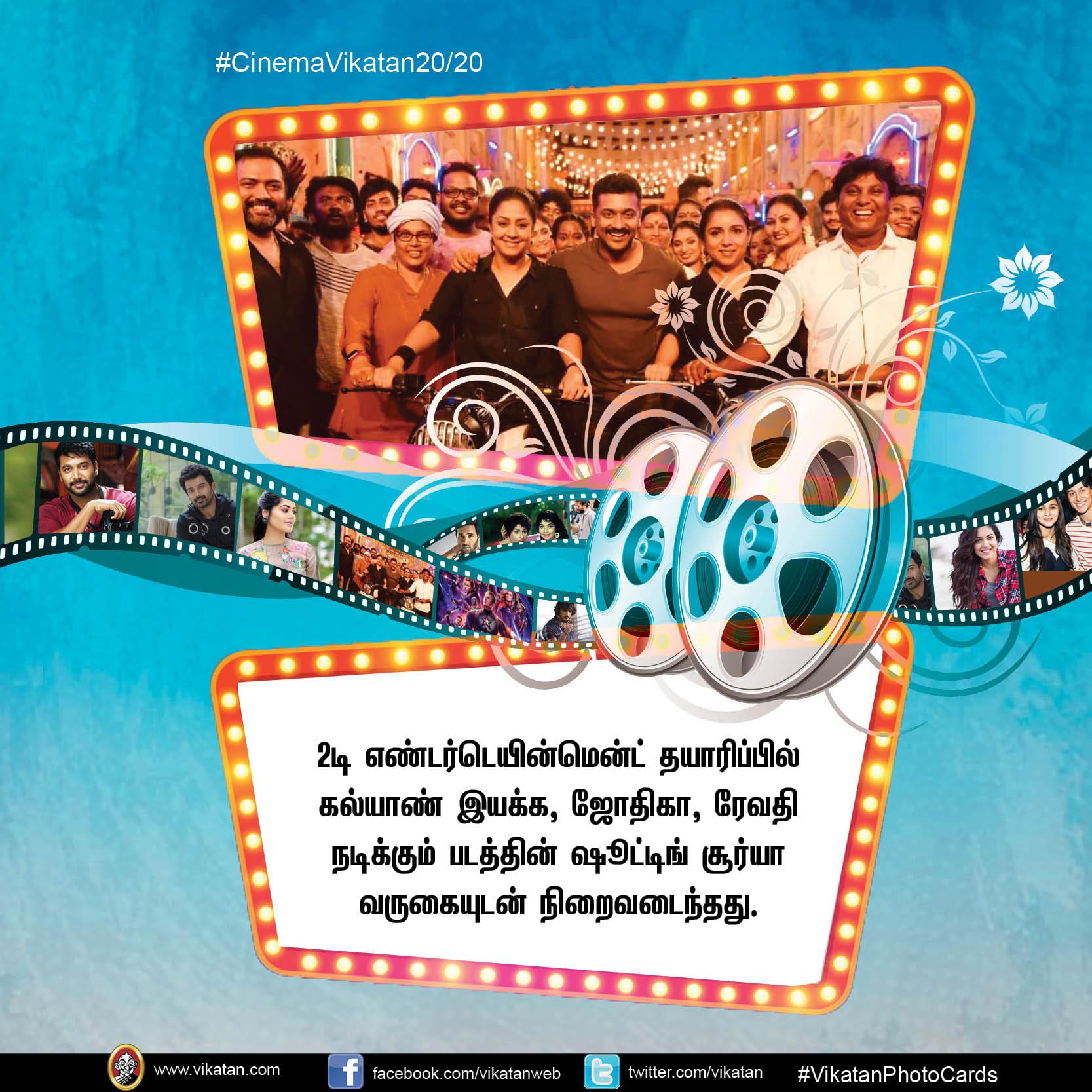 'அந்தாதுன்' தமிழ் ரீமேக்... ஜெயம் ரவிக்குக் கோடி ரூபாய் செட்... #CinemaVikatan20/20