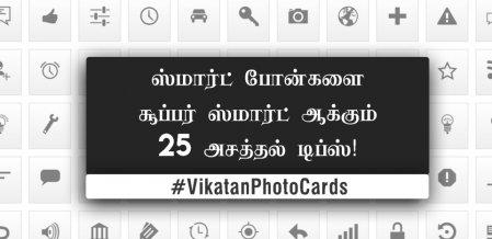 உங்க ஸ்மார்ட்போனை உண்மையில் 'ஸ்மார்ட்' ஆக்கும் 25 டிப்ஸ்! #GadgetTips