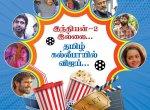 இந்தியன்-2 இல்லை... தமிழ் கல்லீபாயில் விஜய்... #CinemaVikatan20/20