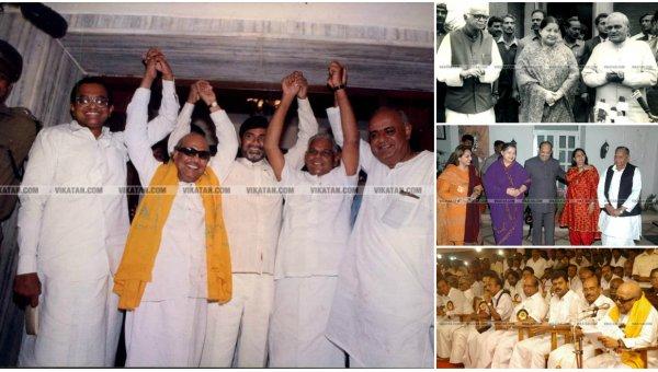 அரசியல்லா இதெல்லாம்... தமிழக தலைவர்களின் பழைய கூட்டணி க்ளிக்ஸ்