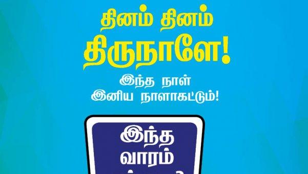 இந்த வாரம் எப்படி? பஞ்சாங்கக் குறிப்புகள்! #Vikatanphotocards