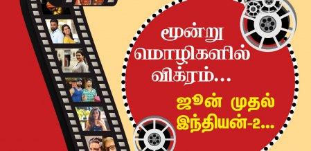 மூன்று மொழிகளில் விக்ரம்... ஜூன் முதல் இந்தியன்-2... #CinemaVikatan20/20