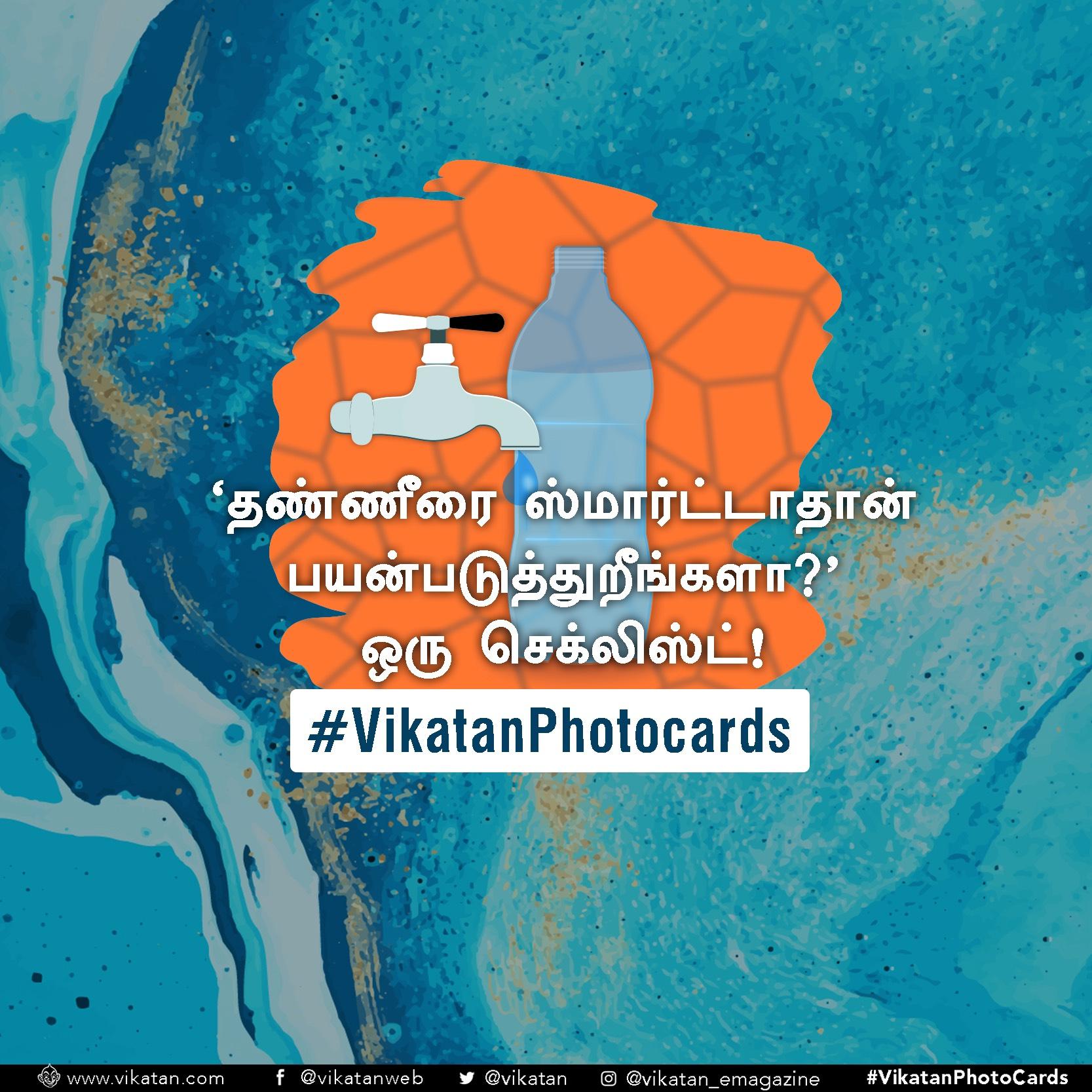 தண்ணீரை ஸ்மார்ட்டாதான் பயன்படுத்துறீங்களா? ஒரு செக்லிஸ்ட்! #VikatanPhotoCards