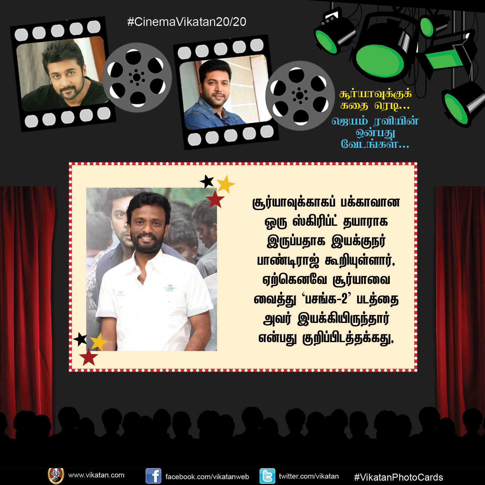 சூர்யாவுக்குக் கதை ரெடி... ஜெயம் ரவியின் ஒன்பது வேடங்கள்... #Cinema2020